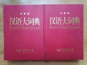 正版现货汉语大词典 全新版 商务印书馆 一函二册硬精装