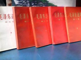 毛泽东选集 (全5卷) 红压膜