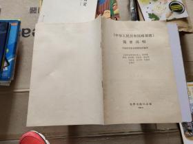 中华人民共和国植被图简要说明