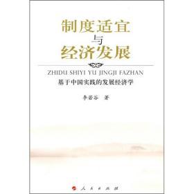制度适宜与经济发展:基于中国实践的发展经济学
