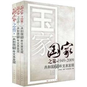 国家1949~2009:共和国60年文本发现