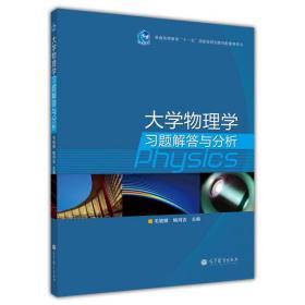 大学物理学习题解答与分析 毛骏健鲍鸿吉 高等教育出版社 978