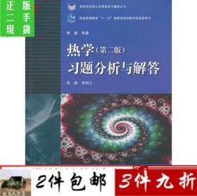 """普通高等教育""""十一五""""国家级规划教材配套参考书:热学习题分析与解答(第2版)"""