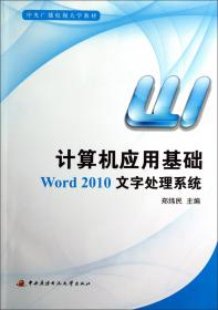 计算机应用基础:Word 2010文字处理系统