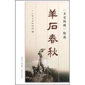《文史纵横》精选·羊石春秋(全四册)