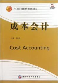 正版成本会计西南财经大学出版社9787811381221