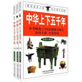 中华上下五千年 下   彩图注音版