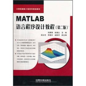 MATLAB语言程序设计教程