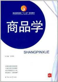 正版商品学王常华中国传媒大学出版社9787565708657