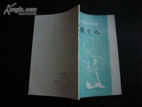 中国画家丛书 【顾恺之】