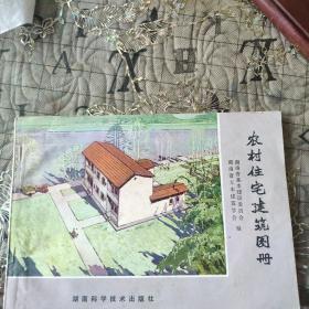 农村住宅建筑手册