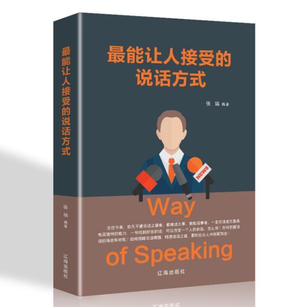 最能让人接受的说话方式  精装