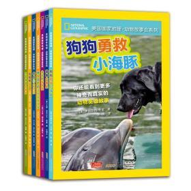 美国国家地理:动物故事会(套装共7册)安徽少儿伊丽莎白·卡尼9787539771618