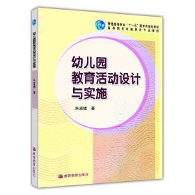 幼儿园教育活动设计与实施 朱家雄 高等教育出版社 978704023