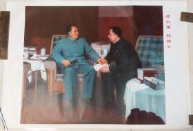 """1977年印彭彬,靳尚谊绘""""你办事,我放心""""毛主席,华主席宣传画(2开)"""