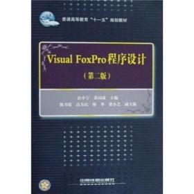 Visual FoxPro程序设计