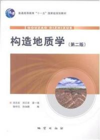 构造地质学-第二版