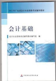 会计基础 会计从业资格考试辅导教材写组( 中国财政经济出版社 9787509533925