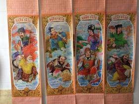 八仙祝寿、四条屏