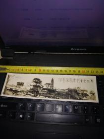 虎丘全景照片(尺寸20*5.5CM)