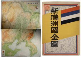 《新满洲国全图》带袋 108×77cm FD