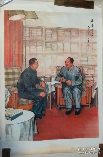 """1977年印韩硕绘""""无限信任""""毛主席,华主席宣传画(2开)"""