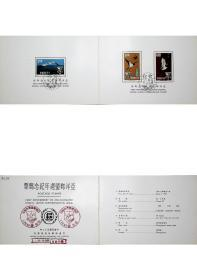123 纪85亚洋邮盟周年纪念邮票3枚全贴票收藏邮折 销TP二十支首日戳、发行纪念戳和飘旗戳 1963年发行 回流好品