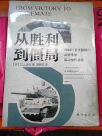 丛胜利到僵局1944年夏季西线的决定性与非决定性战役