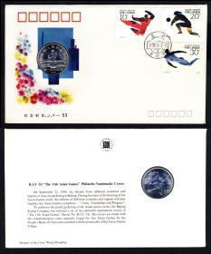 1990第十一届亚洲运动会北京邮票公司镶嵌币纪念封  嵌第十一届亚运会流通纪念币-舞剑1枚