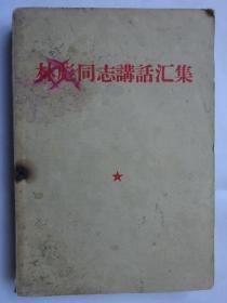 《林彪同志讲话汇集》带25张林彪题词