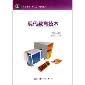 正版现代教育技术薛庆文科学出版社9787030316578