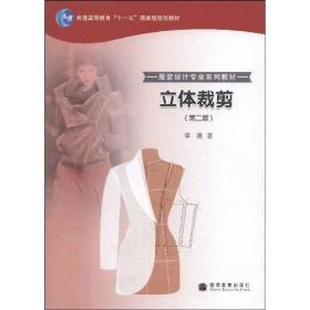 立体裁剪(第2版服装设计专业系列教材