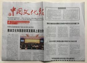 中国文化报 2020年 1月5日 星期日 第8638期 今日8版 邮发代号:1-115