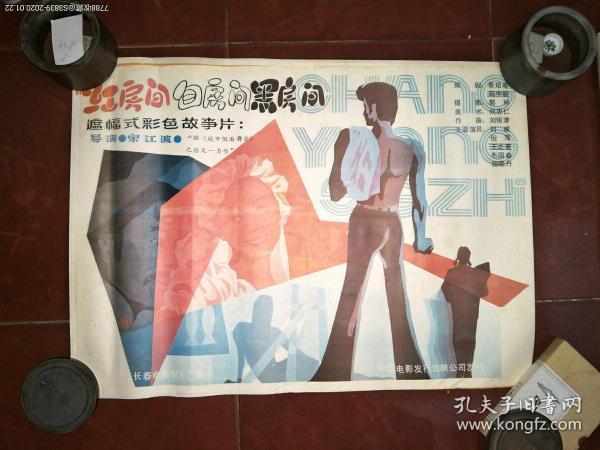 80年代2开绘画电影海报:《红房间白房间黑房间》》全绘画