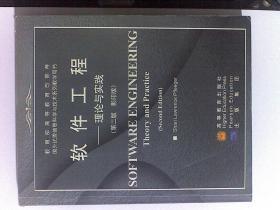 软件工程--理论与实践(第二版 影印版):国外优秀信息科学与技术系列教学用书