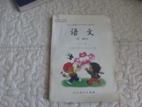 九年义务教育五年制小学教科书 语文 第八册
