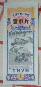 1976年青海省地方料票(壹市斤)