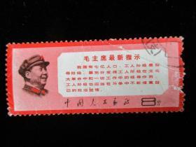 文革邮票 文13毛主席指示 信销票邮票