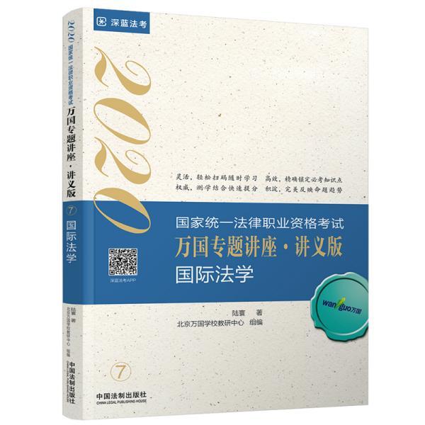 国家统一法律职业资格考试万国专题讲座·讲义版.7 国际法学