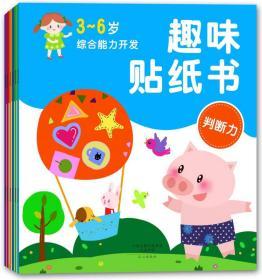 3-6岁综合能力开发趣味贴纸书(套装共6册)