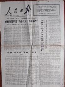 人民日报【广西第四次党代会召开,乔晓光当选为第一书记】