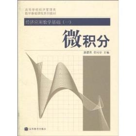 正版经济应用数学基础1微积分龚德恩范培华高等教育出版社9787040239058