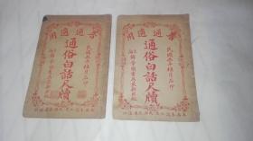 普通实用 通俗白话尺牍(上下,全二卷) (中华民国五年桂月石印)