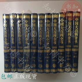 包邮中国大百科全书简明版1至12缺6知博书店JD1正版书籍实图现货