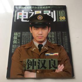 电视剧杂志 2009年第8期 钟汉良 痞子英雄