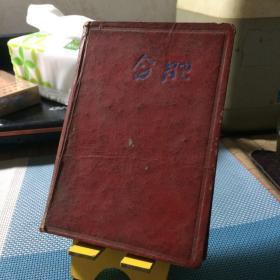 50开老笔记本 日记本