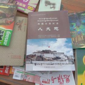 西藏自治区志人大志