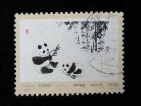 编号邮票 编59 熊猫 信销票邮票
