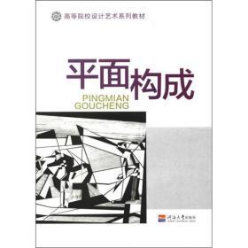 平面构成 汪瑞霞 河海大学出版社 9787563028757
