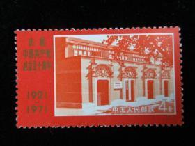 编号邮票 编12一大会址 邮票(全新票)
